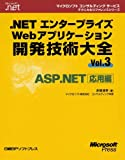 .NETエンタープライズWebアプリケーション開発技術大全〈Vol.3〉ASP.NET応用編