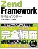 Zend Framework 徹底マスター