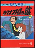 Lupin III (1 - [in]) (Chuko Comic Suri anime version) (1992) ISBN: 4124103913 [Japanese Import]