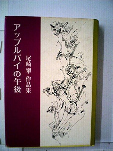 アップルパイの午後―尾崎翠作品集 (1971年)