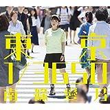 南條愛乃/ 東京 1/3650(初回限定盤CD+DVD×3)