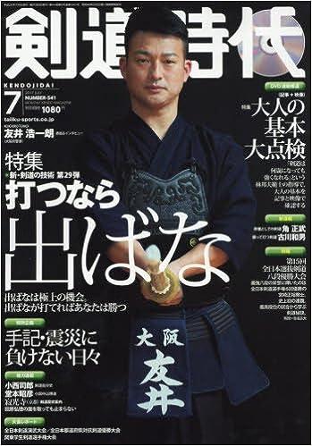 剣道時代2017年7月号
