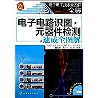 电子电路识图·元器件检测:速成全图解(附50元学习卡)