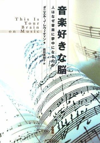 音楽好きな脳―人はなぜ音楽に夢中になるのか