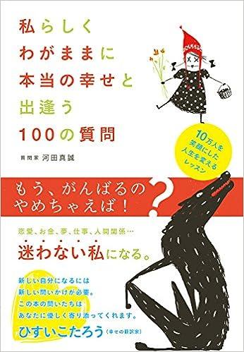 恋愛 100 質問 恋愛について答えたい女の子の人に100の質問