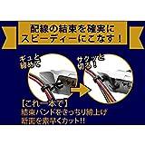 Tsunoda, KBN-125, Cable Tie Cutter