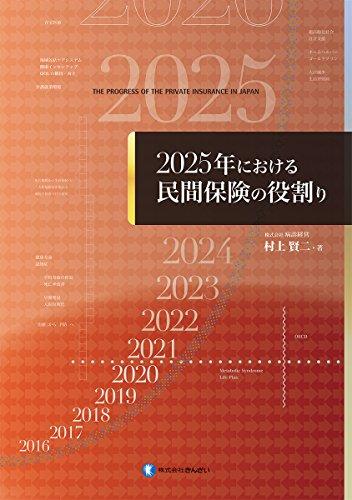 2025年における民間保険の役割