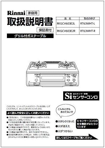 リンナイ 部品 rinnai 取扱説明書【651-0057000】