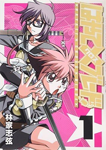 Hayate x Blade Vol.1 (Young Jump Comic) Manga