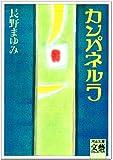 カンパネルラ (河出文庫)
