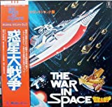 The War In Space soundtrack LP Japan Only