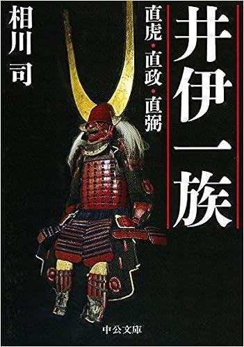 井伊一族 - 直虎・直政・直弼 (...