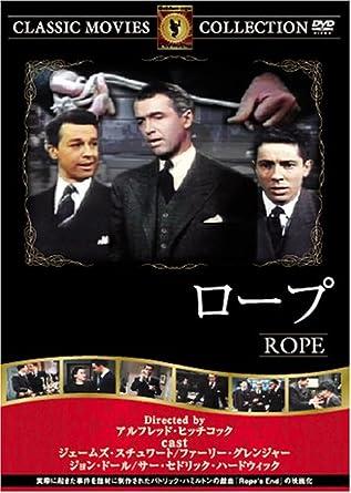 ロープ 映画