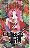 Telephone card Kunisaki Izumo no Jij? 2011 WINTER Shonen Sunday Limited Edition