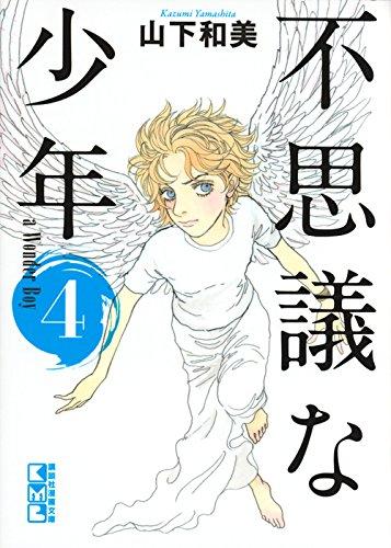 不思議な少年(4) (講談社漫画文庫)