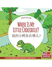 Where Is My Little Crocodile? - 我的小鳄鱼在哪儿?: Bilingual Children's Book Chinese English with Coloring Pics