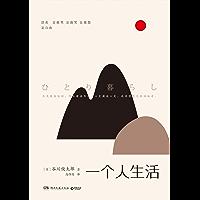 一个人生活(宫崎骏动画作词者,影响村上春树、北岛等无数人:活着,是敢哭、敢笑、敢怒,是自由!)