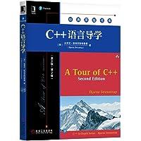 C++语言导学(英文版·第2版)