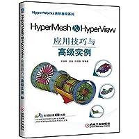 HyperWorks进阶教程系列:HyperMesh & HyperView应用技巧与高级实例(附光盘)