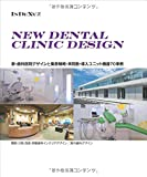 NEW DENTAL CLINIC DESIGN (InDeXyシリーズ Vol.3)