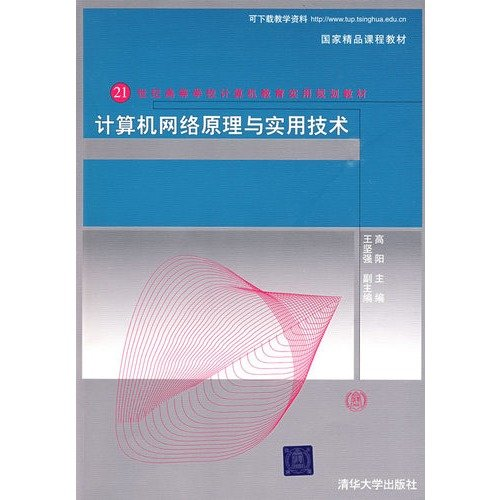 Download computer network theory and practical skills(Chinese Edition) ebook