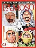 FAMOSO(ファモーソ)Vol.3
