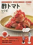 酢トマトレシピ (オレンジページムック オレンジページhealthy)