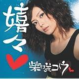 嬉々(初回限定盤)(DVD付)