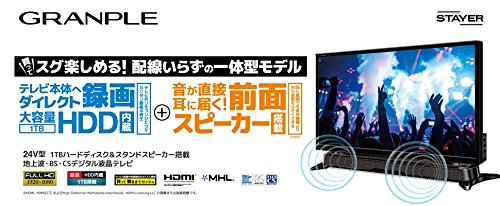 STAYER 24V型 1TBHDD内蔵 スタンドスピーカー搭載 地上波/BS/CSデジタル液晶テレビ 24GSKD B07113W97N