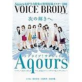VOICE BRODY