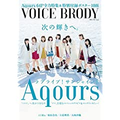 VOICE BRODY 表紙画像 サムネイル