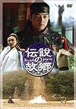 [DVD]伝説の故郷 DVD-BOX