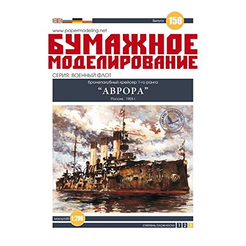 (PAPER MODEL KIT PROTECTED CRUISERS OF THE 1ST RANK AURORA 1/200 OREL 150 SHIP VESSEL BOAT CRAFT SAILBOAT RUSSIA 1903)