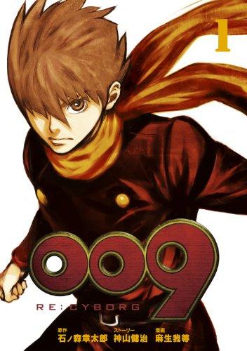 009 RE:CYBORG Vol.1 (Big Gangan Comics)