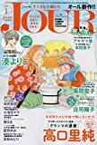 Jour(ジュール)すてきな主婦たち2020年1月号[雑誌]