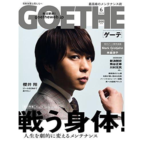GOETHE 2018年6月号 表紙画像
