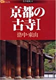 京都の古寺 1 (楽学ブックス 古寺巡礼 6)