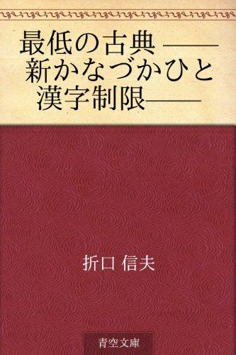 最低の古典 ——新かなづかひと漢字制限——