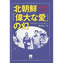 Kitachosen - Idaina Aino Maboroshi - Volume 2