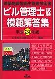 ビル管理士試験模範解答集〈平成24年度版〉