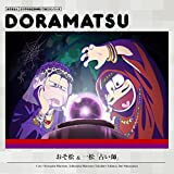 おそ松さん 6つ子のお仕事体験ドラ松CDシリーズ おそ松&一松『占い師』