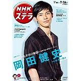 NHK ステラ 2020年 7/24号
