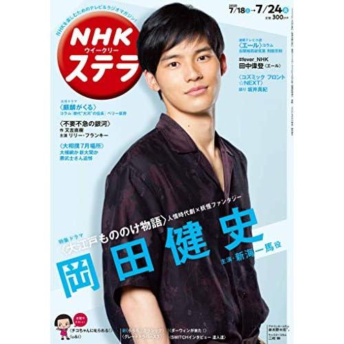 NHK ステラ 2020年 7/24号 表紙画像