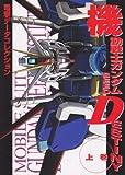 機動戦士ガンダムSEED DESTINY〈上巻〉 (DENGEKI HOBBY BOOKS―電撃データコレクション)