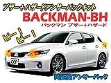 ブザー+ハザードアンサーバックキット【BACKMAN-BH】