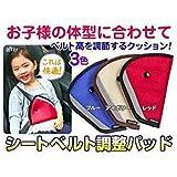 お子様の安全のためのシートベルト調整パッド シートベルトストッパー  サポーター 取り付け簡単!お出かけ楽々!全3色 (ブルー)