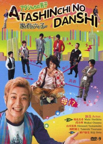 2009 Japanese Drama : - Atashinchi No Danshi - W/ English Subtitle