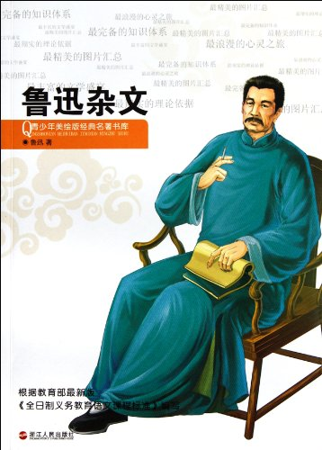 Essays from Luxun--Colored Classics Libraryfor Teenagers (Chinese Edition)