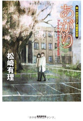 あがり (創元日本SF叢書)
