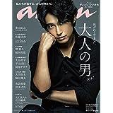 an・an 2017年 11/15号